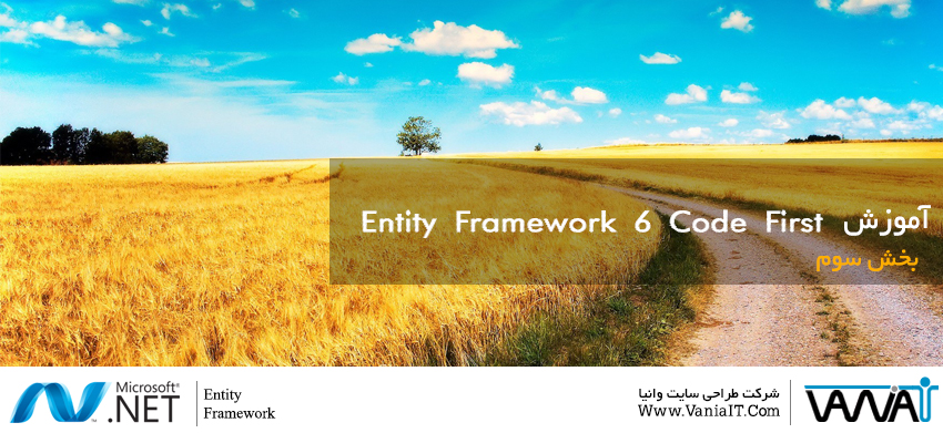 آموزش Entity Framework 6 Code First – بخش سوم