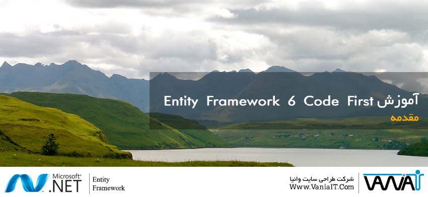 آموزش Entity Framework 6 Code First - مقدمه